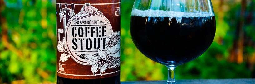 8 cervejas com café para te deixar ligadão nesse inverno